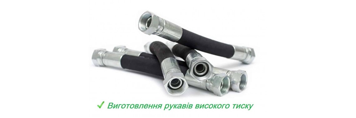 Production of high pressure hoses